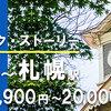 ぴっかぴかサンフラワー号に乗って北海道まで!