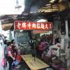【老牌牛肉拉麺大王】炸醤麺(ジャージャーメン)が超絶美味い!中毒者続出の隠れた名店【台北站徒歩圏】