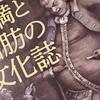 【肉はいらない?】クリストファー・E・フォース『肥満と脂肪の文化誌』(東京堂出版) #46