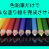 色鉛筆だけで超リアルに塗り絵を完成させる方法【すイエんサー】