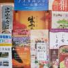 ■出雲・松江・足立美術館の旅の強い味方 観光協会を活用してプランニング