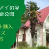 「サツキとメイの家」が期間限定公開中。チケット購入、アクセス、見どころ