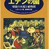 地球にエデンの園が無いと悟ったとき、西洋人は何を考えたか?~『エデンの園―楽園の再現と植物園』J。プレスト氏(1999)