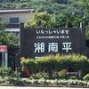 8月11日は山の日 なので湘南平へプチ登山