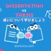 博士論文(Dissertation)と修士論文(Thesis)の主な違い