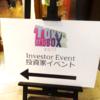 ゲーム業界向けイベント「東京サンドボックス」参加レポ&土日ブース出展のお知らせ!