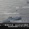 【速報】韓国軍のレーダー照射 防衛省が映像公開