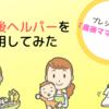 産後ヘルパーサービス「産後ママたすけ隊」に第二子産後をサポートしてもらいました