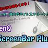 【BenQ ScreenBar Plus】何故今まで無かった!? 便利なモニター掛け式ライトレビュー