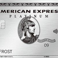 専門家がアメックスプラチナを徹底解説(2020年版)!メタル製プラチナカードならではの保有メリットやお得さを詳しく解説します。