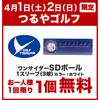 20170323:カゴ☆イケ証人喚問スペシャル