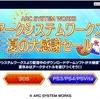 アークシステムワークス夏のセール開催!3DS/VITA/PS3/PS4対象!3DSの神宮寺三郎が800円!