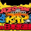 (特別編)第10回高校生RAP選手権in日本武道館 観てきました