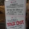 2018/04/28 府中の森芸術劇場 どりーむホール