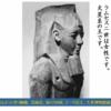縄文時代 エジプト文明、弟19王朝~弟25王朝、ラムセス2世、竹内文書
