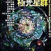 年刊日本SF傑作選『極光星群』