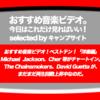 第355回「1000人TV」オフィシャル!「おすすめ音楽ビデオベストテン!」2018/8/15分をご紹介! Michael Jackson、Cher 等 が新登場!いまの「音楽映像」のホントのトレンド(個人差あり)がわかる!と、思います…。サンレコさんBRUTUSさん、こういうチャートどうでしょう?【川村ケンスケの「音楽ビデオってほんとに素晴らしいですね」】