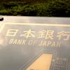 日銀が金融緩和を継続することでFXの円相場はどう動く?