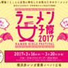男子可&アイデアラーメン多数!『女子ラーメン博 '17』潜入レポート。