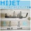 ハイゼット 型式TE-S210P  インジェクター、スパークプラグ交換 花岡店