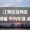 【最新】江東区役所の年収は高い?低い?年収給料、ボーナスをまとめました!