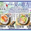 情報 記事 夏の節分 夏の恵方巻 イオン 8月2日号