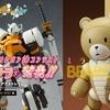 ガンダムBF IB第3回「キララ賞&ミライ」。ニャイアアストレイ&ベアッガイⅡ! 驚異の可変機!