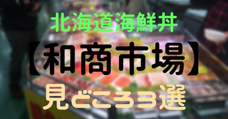 釧路の台所 和商市場の見どころ3選!海鮮丼がバカうまい!
