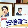 安倍総理が真央をフォロー!!!…