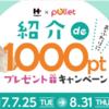 ハピタス入会キャンペーン中!〜今なら最大1000ptもらえちゃう!(8/31まで)〜