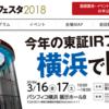 【株式】東証IRフェスタ2018に参加申込みしました!