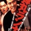 映画『弾丸ランナー』ネタバレあらすじキャスト評価 堤真一主演SABU監督映画