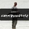 【装備紹介】バイクで釣りに行こう!