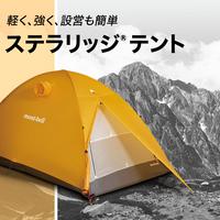 登山blog·ULメーカー