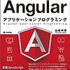 JavaScript:Anglar勉強整理メモ - サンプルアプリの実行と概要について -