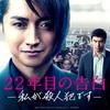 韓国映画『殺人の告白』と日本映画『22年目の告白 私が殺人犯です』のリメイク考:この映画を観た(7)