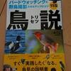 本「鳥説」を購入しました