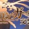 【ポイ活】「ドラゴンとガールズ交響曲」レベル45達成【達成まで9日】