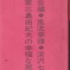 私家版【風流夢譚 深沢七郎/天皇裕仁と作家三島由紀夫の幸福な死 奥月宴】入荷しました。
