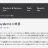 systemd について (1) [概要編]