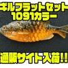 【一誠】フックセット済みワームのオリカラ「ギルフラットセット1091カラー」通販サイト入荷!