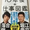 「10年後の仕事図鑑」  堀江 貴文 落合 陽一