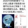 100万円当たらなかったけどワクワク楽しかったZOZOタウン前澤社長のお年玉