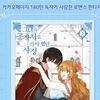 【翻訳】彼女が公爵邸に行った理由 127話・あとがきネタバレ(最新話)