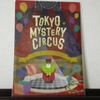 東京ミステリーサーカス1周年記念『謎付きクリアファイル』の感想