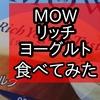 MOWリッチヨーグルトがおいしい【レビュー】