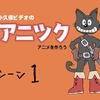 【アニツク】アニメを作ろう!第5回 シーン1を作ってみた。【MOHO】