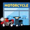 大阪 寝屋川市 陸運局でのバイク 名義変更のやり方