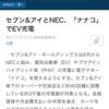 【マジで?!】nanacoでEV充電支払い