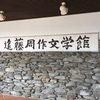 遠藤周作文学館に行ってきた